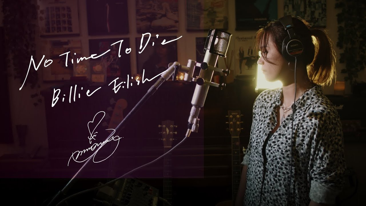 No Time To Die / Billie Eilish  Unplugged cover by Ai Ninomiya