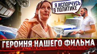 """СтопХам - """"Героиня нашего фильма"""""""