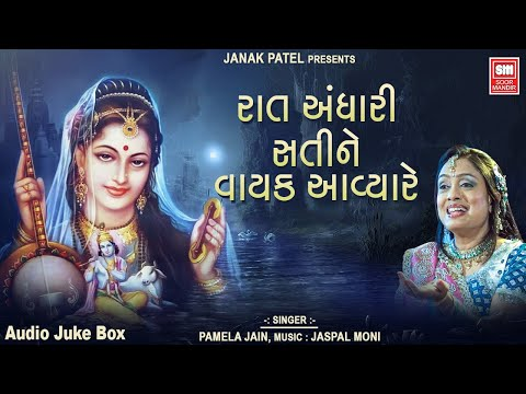 Raat Andhari Sati Ne Vayak : New Gujarati Song 2017 : Soormandir : Pamela Jain (Devotional Songs)