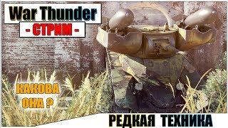 War Thunder - РЕДКАЯ ТЕХНИКА | Паша Фриман🔴