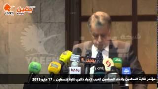 يقين | مؤتمر نقابة المحامين وإتحاد المحامين العرب لإحياء ذكري نكبة فلسطين