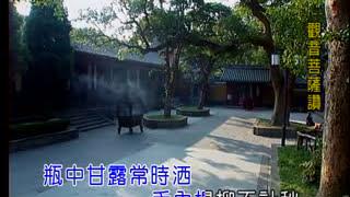 妙蓮華試聽 普陀山 普門品DVD版(壓縮過).mp4 thumbnail