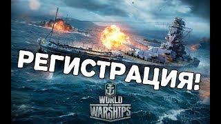 Как Зарегистрироваться в World of Warships
