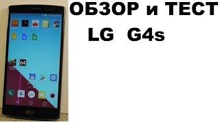 ОБЗОР телефона LG G4s , тест, фильмы, игры