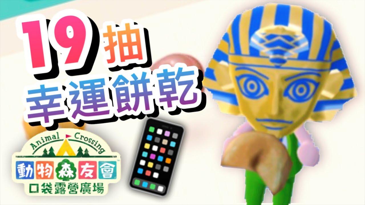 動森手機版📱幸運餅乾19連抽! 這埃及面具太有喜感XD│動物森友會:口袋露營廣場