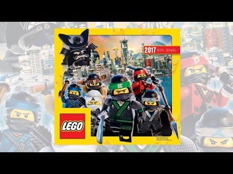 Наборы и конструкторы Лего в Минске по низким ценам