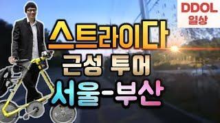 똘삼 블로그 리마스터: 서울~부산 스트라이다 근성투어 후기 풀버전