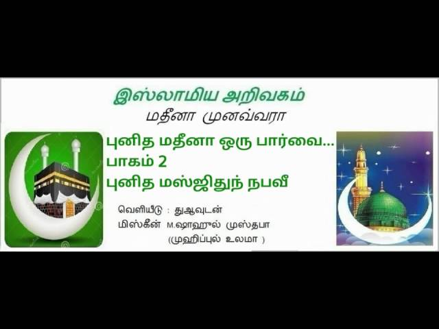 பாகம் 2 புனித மஸ்ஜிதுந் நபவீ