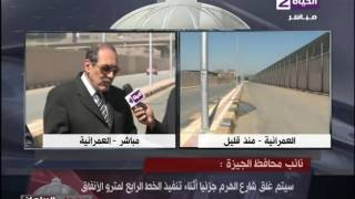 غلق شارع الهرم جزئيا لتنفيذ المرحلة الرابعة للمترو .. فيديو