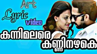 Kanni malare kanninazhake (കന്നി മലരെ കണ്ണിനഴകെ )malayalam lyrics video