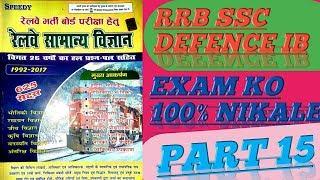 SCIENCE OF SPEEDY IN HINDI VIDEO PART 15 BEGINNING (रेलवे सामान्य विज्ञान स्पीडी )