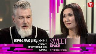 В ответ на внимание женщин даю понять я парикмахер а не мужчина - Вячеслав Дюденко PERSONA