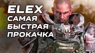 ELEX Прокачка