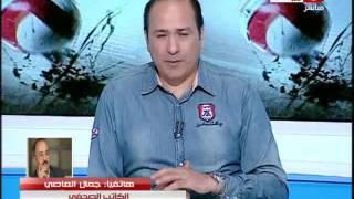 حصاد النهار | الكاتب الصحفي جمال العاصي: انا ضدد أقالة علاء عبد العزيز