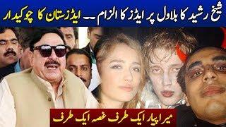 Bilawal Aids Ki Advertisement | Sheikh Rasheed Another Slap on Bilawal Bhutto