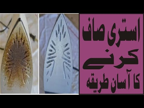how to clean an iron after burning clothes istiri say jaly kapry kay dagh ko utarna by vocal of amir