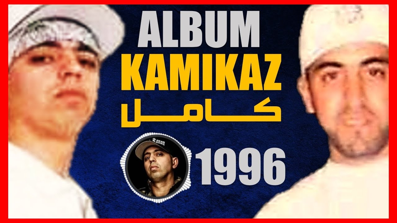 lotfi double kanon album kamikaz