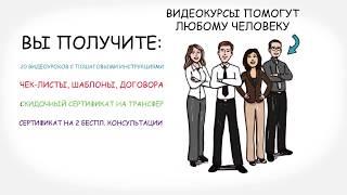 Как обмануть венгерских риелторов. http://vdkur.ru
