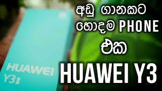 Huawei Y3 unboxing + review | Sinhala