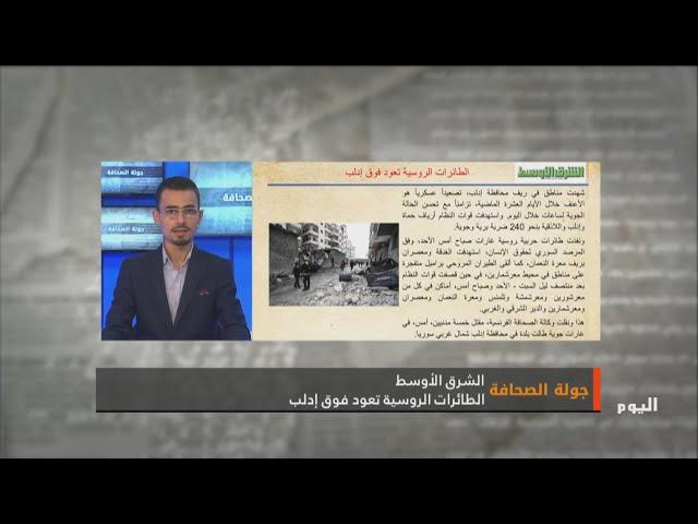 أبرز ما تناولته الصحف العربية والعالمية 6 - 1 - 2020