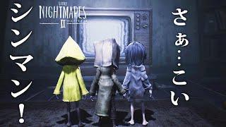【リトルナイトメア2 検証】シンマンにイタズラw【littlenightmares2】/トニーとジャイ Tony&Jay