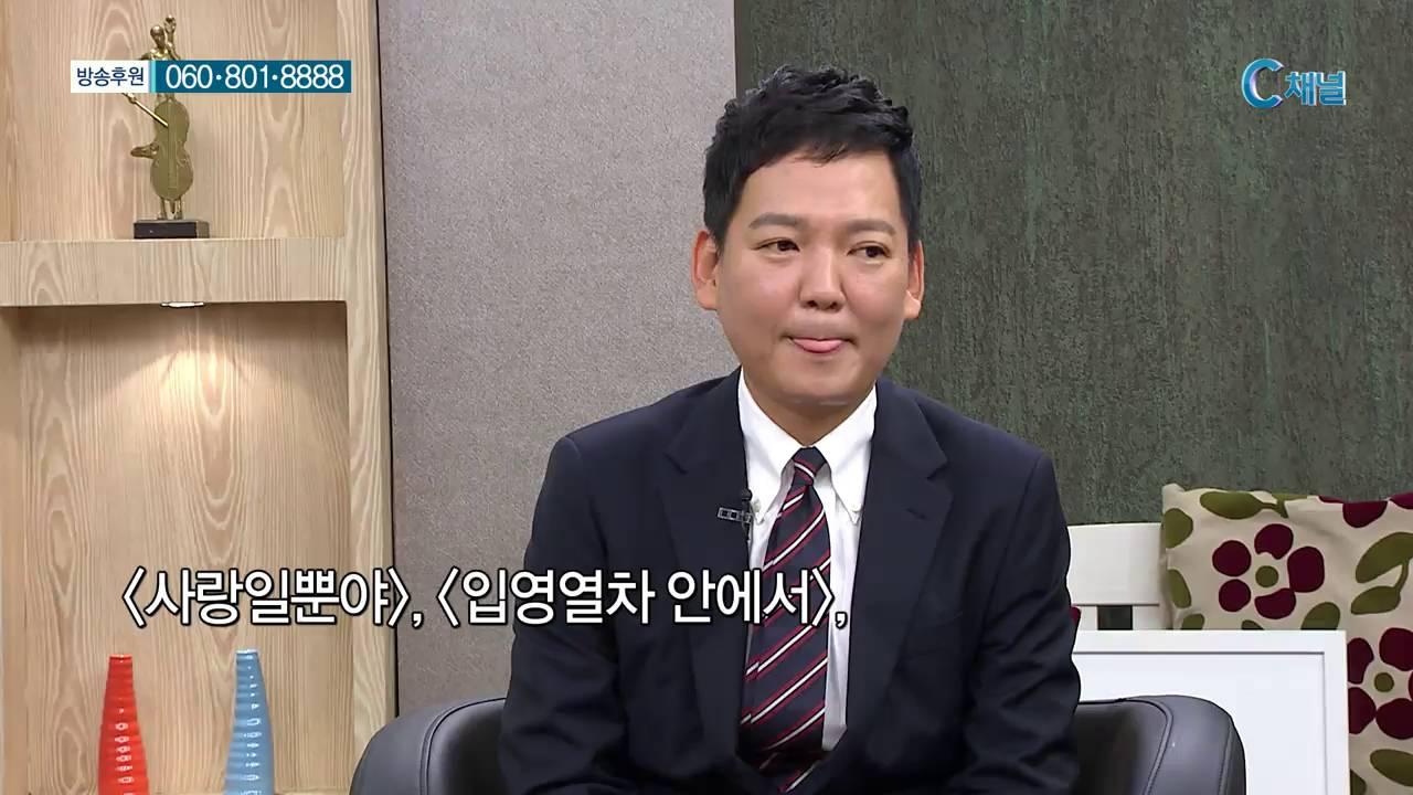 [C채널] 힐링토크 회복  299회 - 가수 김민우 :: 나는 희망을 세일즈한다