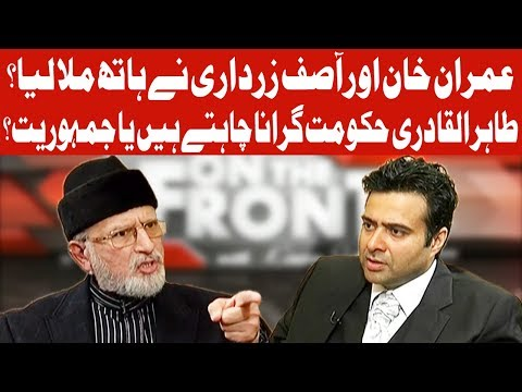 On The Front With Kamran Shahid - 9 January 2018 - Dunya News