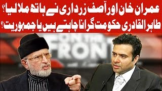 On The Front with Kamran Shahid - Tahir-ul-Qadri Live Interview - 9 January 2018 - Dunya News