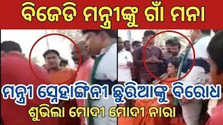 Minister Snehangini Chhuria election campaigning || ମନ୍ତ୍ରୀ ସ୍ନେହାଙ୍ଗିନୀ ଛୁରିଆଙ୍କ ନିର୍ବାଚନ ପ୍ରଚାର ||