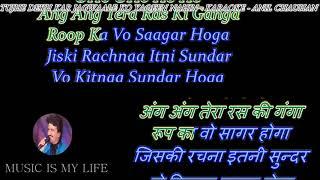 Tujhe Dekh Kar Jagwale Par - Karaoke With Scrolling Lyrics Eng. & हिंदी