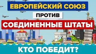 Европейский союз против Соедененных Штатов (ЕС против США) - Кто победит - Армии Сравнение