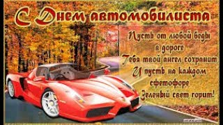 Самое лучшее поздравление С Днем Автомобилиста!