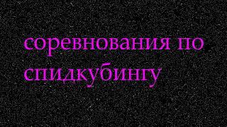 Cuberussia in Kalmykia 2017   5-6 августа