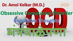 OCD (Repetitive Thoughts) - Obsessive Compulsive Disorder (Hindi) मंत्रचाळेपणा  by Dr. Amol Kelkar