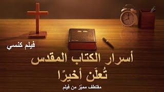 فيلم مسيحي | كشف النقاب عن سر الكتاب المقدس | مقطع 2: كشف الأمر: العلاقة بين الله والكتاب المقدس
