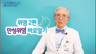 Dr.민영일의 3분 위장건강, '만성위염'…