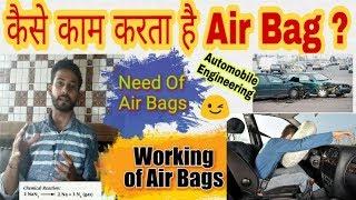 48) Air bags Need & Working ~ Hindi    Automobile Engineering