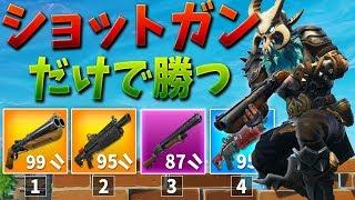 【フォートナイト】ショットガン縛りで優勝できるのか!? (10キル)