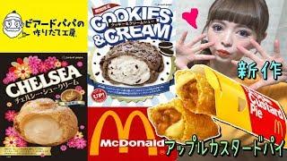 マクドナルドとビアードパパの新商品を食べてみた(о´∀`о)♪*咀嚼音あり