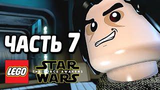 LEGO Star Wars: The Force Awakens Прохождение - Часть 7 - ПРЕДАТЕЛЬ!