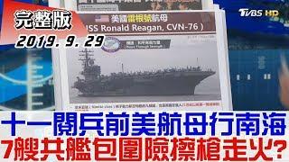 【完整版】驚!十一閱兵前美航母行南海 7艘共艦