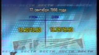 Новости культуры. 17.09.1998. Рост курса доллара