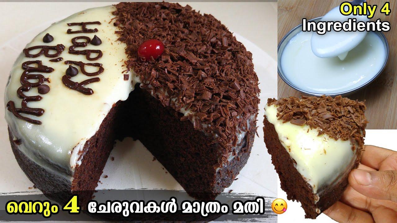 വെറും 4 ചേരുവകൾ മതി,സൂപ്പർ സോഫ്റ്റ് ചോക്ലേറ്റ് Birthday കേക്ക്😋| 4  Ingredients Cake | Birthday Cake