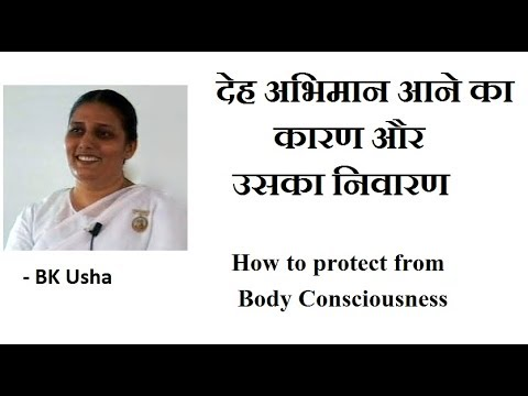 BK Usha - How to protect from body consciousness - देह अभिमान आने का कारण और उसका निवारण