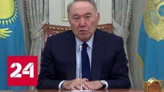 """Назарбаев отправил правительство в отставку за отсутствие """"положительных изменений"""" - Россия 24"""