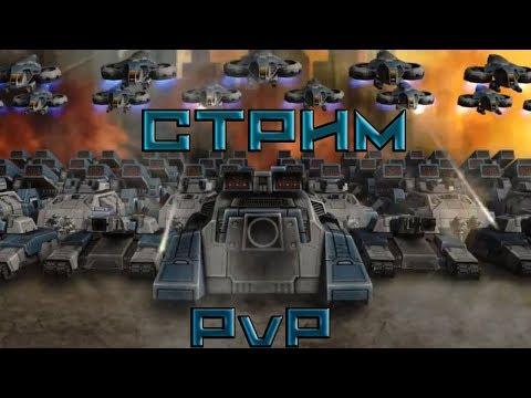 ТУРНИР+PvP Art of War 3 Global Conflict Стрим!Stream