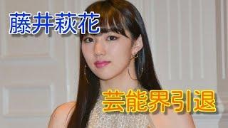 Flower藤井萩花、芸能界引退を発表<コメント全文> ご視聴ありがとうご...