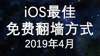 iOS 最佳免费翻墙方式(2019年4月版)