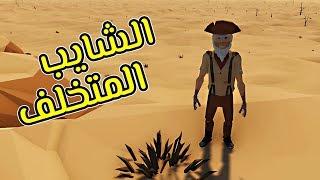 النجاة في الصحراء | رجل المهمات الكريهه! Desert Skies