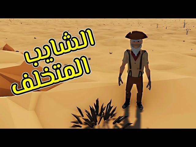 النجاة في الصحراء   رجل المهمات الكريهه! Desert Skies